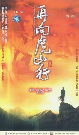 [1985][香港][动作]《再向虎山行》[全40集][国粤双语/外挂字幕][MKV/每集1.4G][董骠/张铮]4k|1080p高清