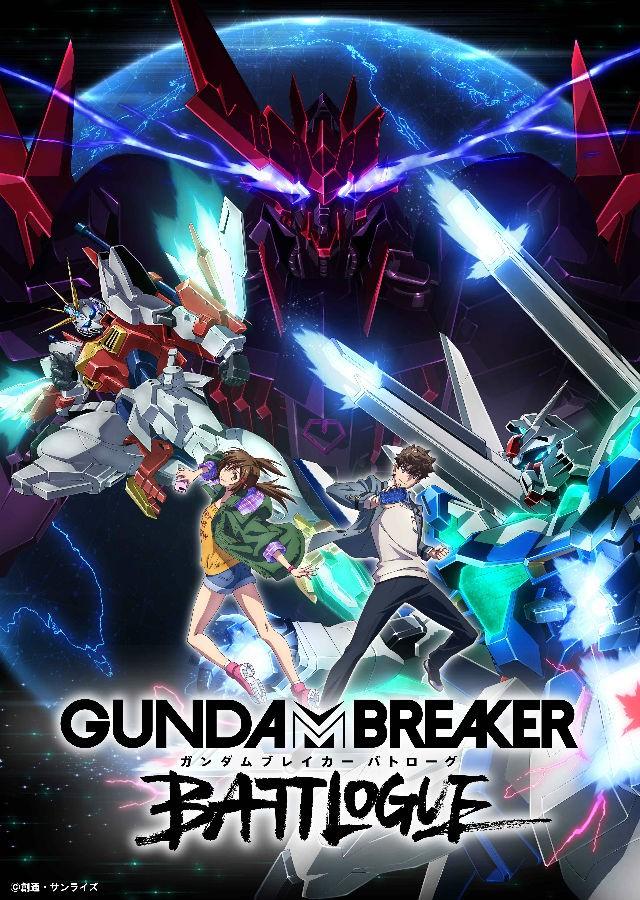[高达破坏者:对战记录 GUNDAM BREAKER BATTLOGUE][全6集][日语中字]4K|1080P高清