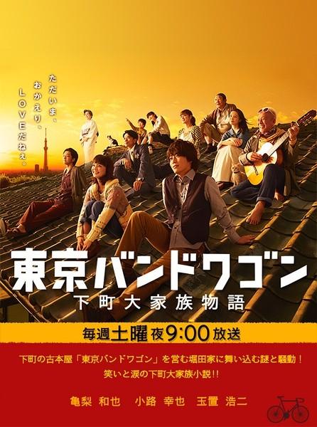 [东京风潮~下町大家族物语][全10集]4k|1080p高清