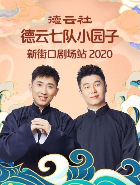 《德云社德云七队小园子新街口剧场站2020》4K 1080P高清