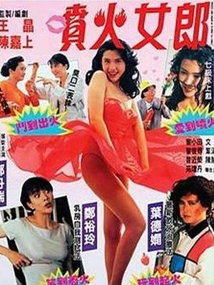 《喷火女郎》1992 1080p.国粤双语.BD中字.mp4更新