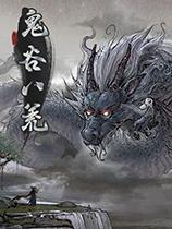 《鬼谷八荒》GUIGUBAHUANG|官方中文版|v0.8.1016测试版|Steam正版分流][CN]