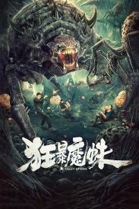 《狂暴魔蛛》2021 4K.H265.HD国语中字.mp4