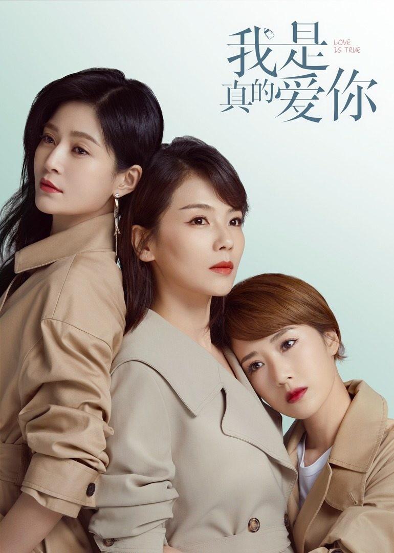 [我是真的爱你 2021][全40集][国语中字]4K|1080P高清