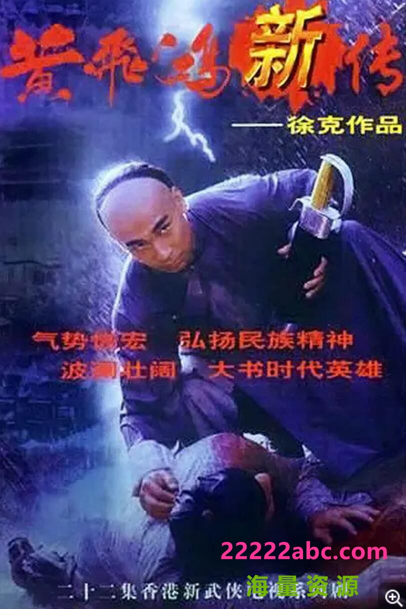 TVB黄飞鸿新传.1996.香港.22集全粤语版21G稀有资源值得收藏-4k|1080p高清