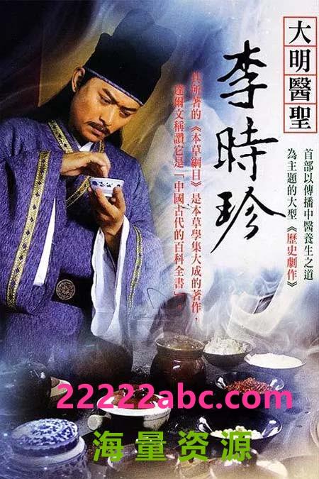 超清1080P《大明医圣李时珍》电视剧 百度网盘4k|1080p高清