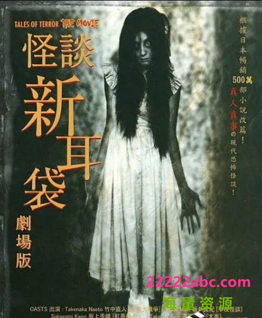 2004日本恐怖《怪谈新耳袋 电影版》DVDRip.台配国语中字4k|1080p高清