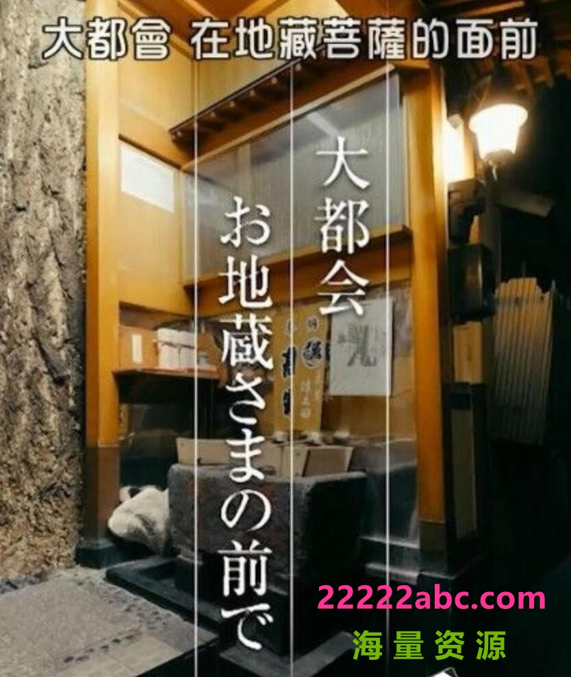 2021日本纪录片《纪实72小时:大都会在地藏菩萨的面前》HD720P.日语中字4K|1080P高清