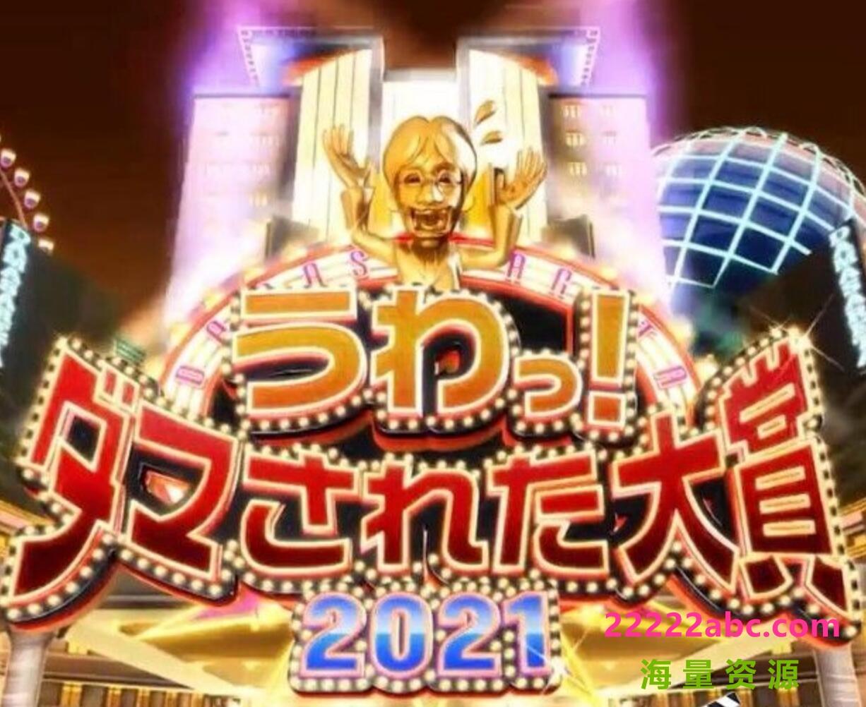 2020高分真人秀《整人大赏2020 全场完整版》HD720P.日语中字4K|1080P高清