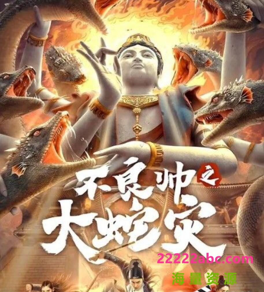 2021古装动作《不良帅之大蛇灾》HD1080P.国语中字4K|1080P高清