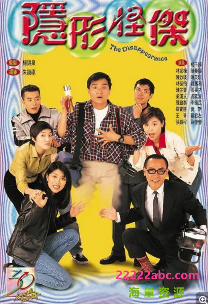 [隐形怪杰][百度网盘下载][HDTV][1080P超高清MKV/34.9G/每集1.7G][1997年][林家栋/杨千嬅/梁汉文][粤语][无字幕]4k|1080p高清
