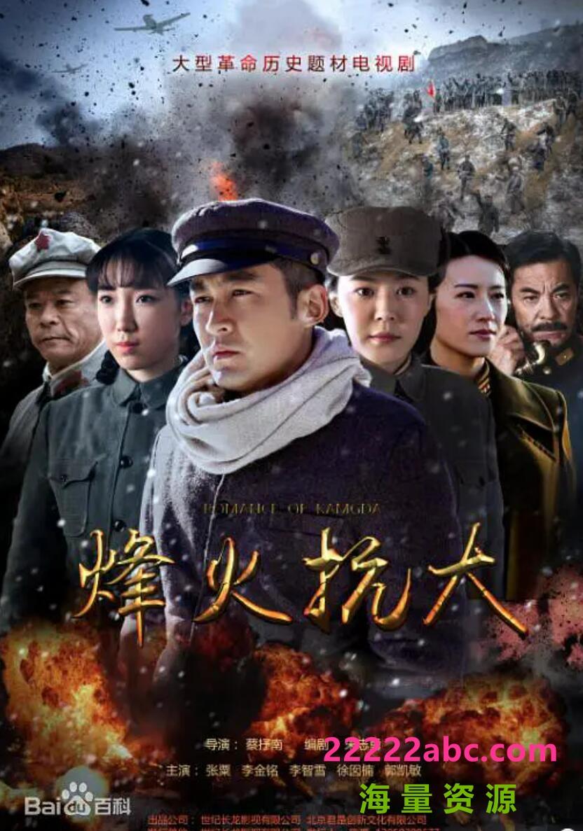 高清720P《烽火抗大》电视剧 百度网盘4k|1080p高清