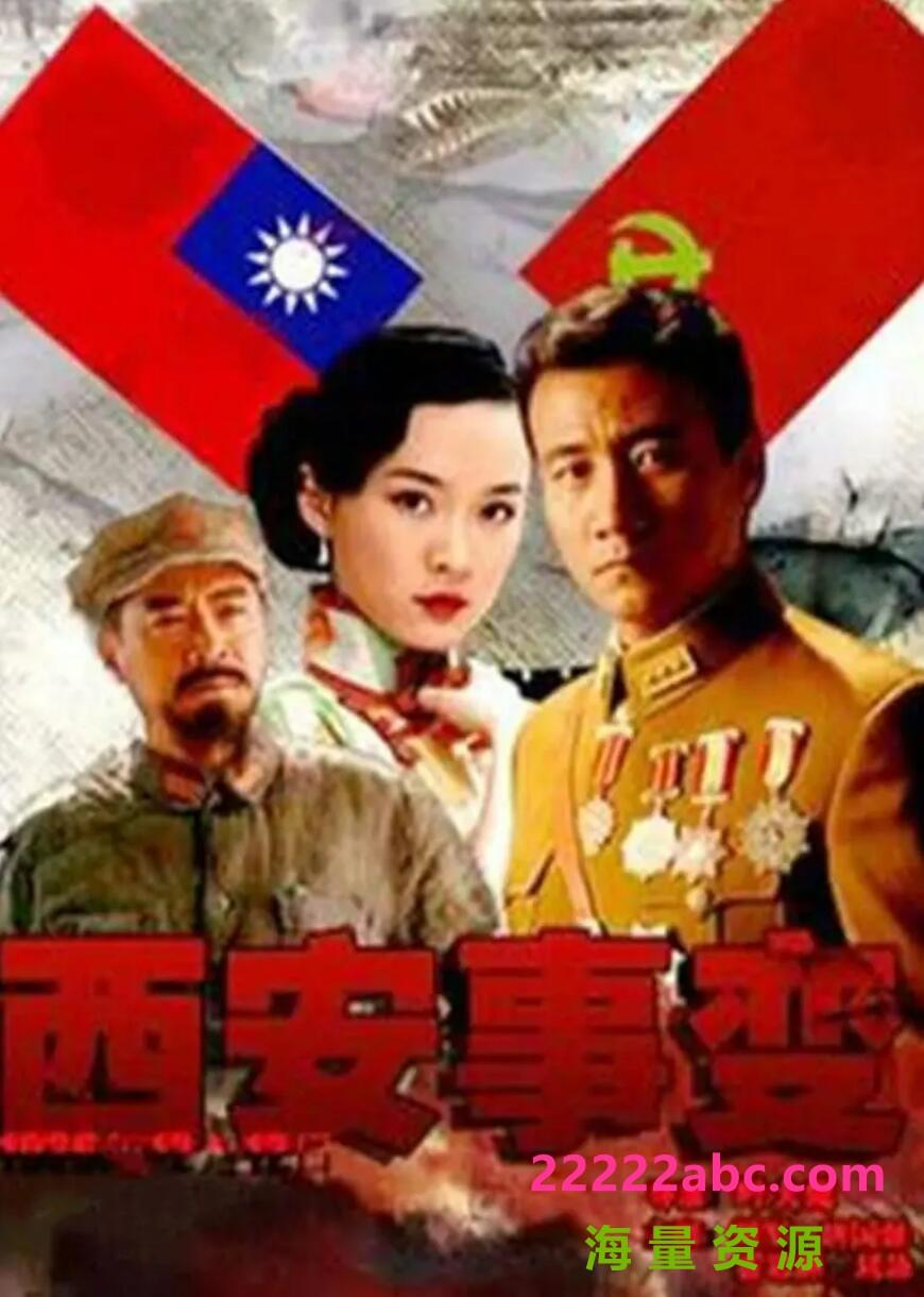 流畅480P《西安事变》电视剧 百度网盘4k|1080p高清