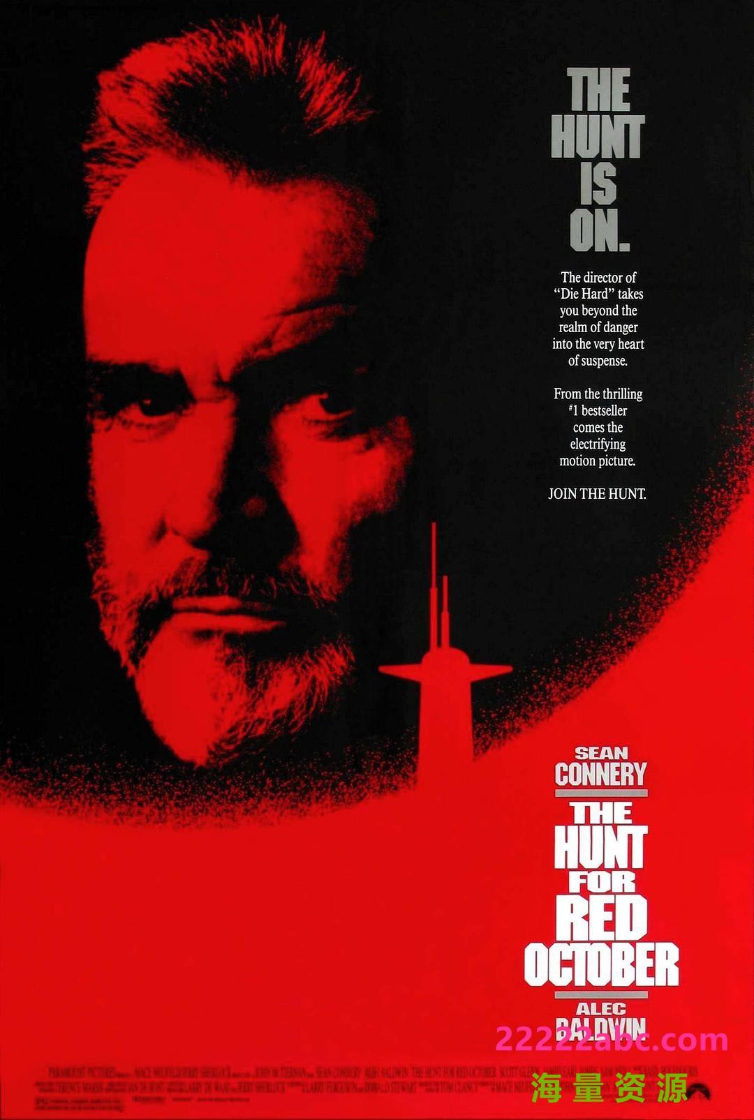 《猎杀红色十月》4k|1080p高清