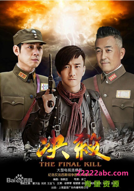高清720P《决杀》电视剧 百度网盘4k|1080p高清