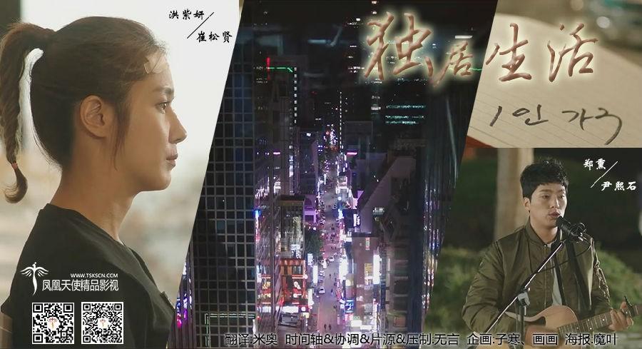 [独居生活][全04集][韩语中字]4k|1080p高清