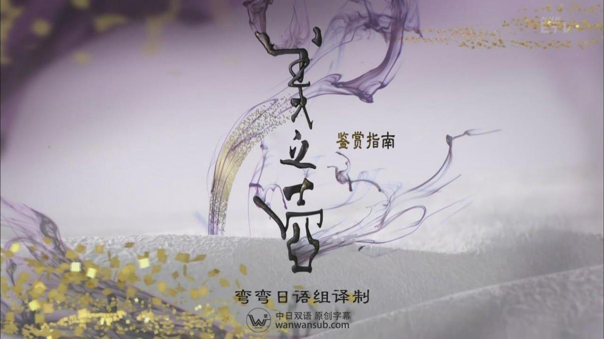 [美之壶系列:青花瓷]][全01集][日语中字]4K|1080P高清