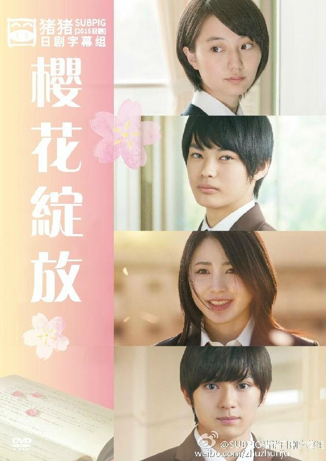 [樱花绽放][全04集][日语中字]4k|1080p高清