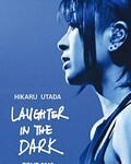 《宇多田光Laugher in the Dark 2018 巡回演唱会》
