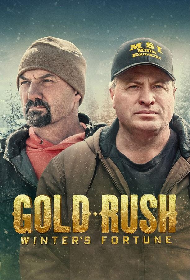 [淘金热:冬天的财富 Gold Rush: Winter's Fortune 第一季][全集]4K|1080P高清
