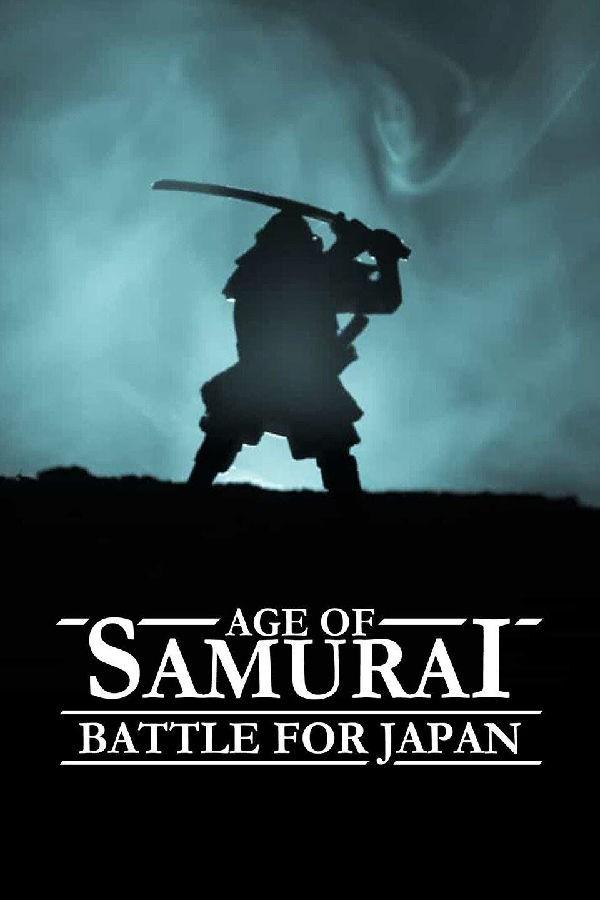 [武士时代:为统一日本而战 Age of Samurai][全06集]4K|1080P高清