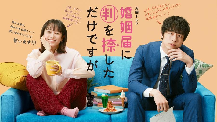 [只是在结婚申请书上盖了章(含番外篇)][全集][日语中字]4K|1080P高清