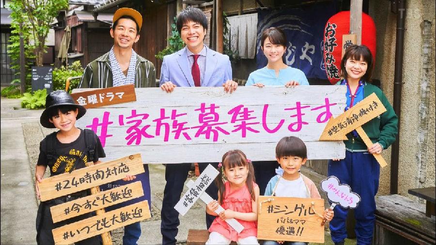 [#家族募集/#家人募集中][全集][日语中字]4K|1080P高清