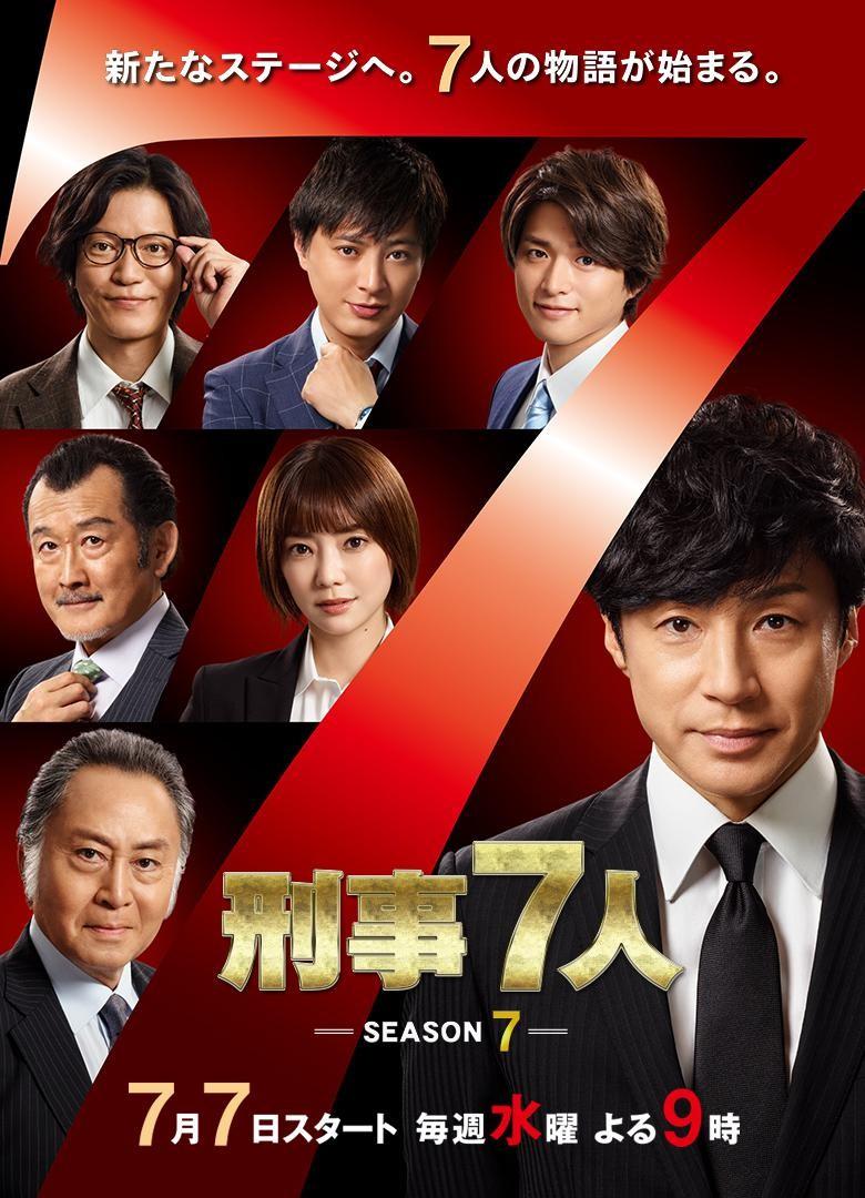 [刑警7人/刑事7人 第七季][全集][日语中字]4K|1080P高清