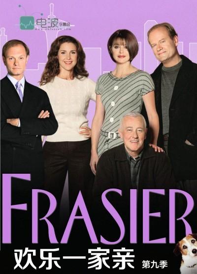 [欢乐一家亲/Frasier 第九季][全24集]4k|1080p高清