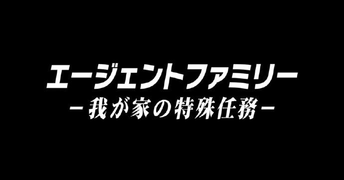[间谍家族:我家的特殊任务 SP][全01集][日语中字]4K|1080P高清