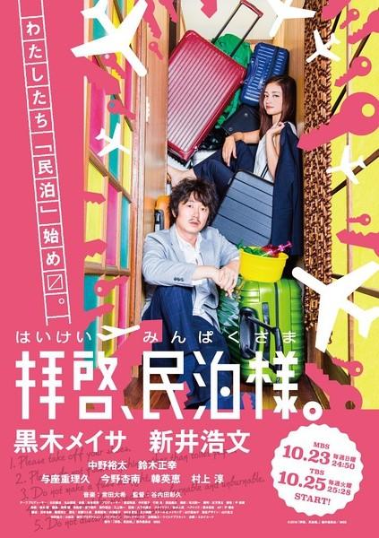 [敬启 民宿大人/拜启,民宿大人][全06集]4k|1080p高清