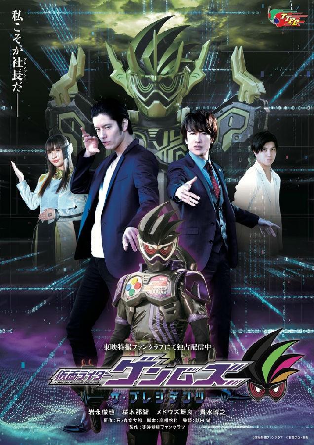 [假面骑士Genm 社长争锋/Kamen Rider Genms][全集][日语中字]4K|1080P高清