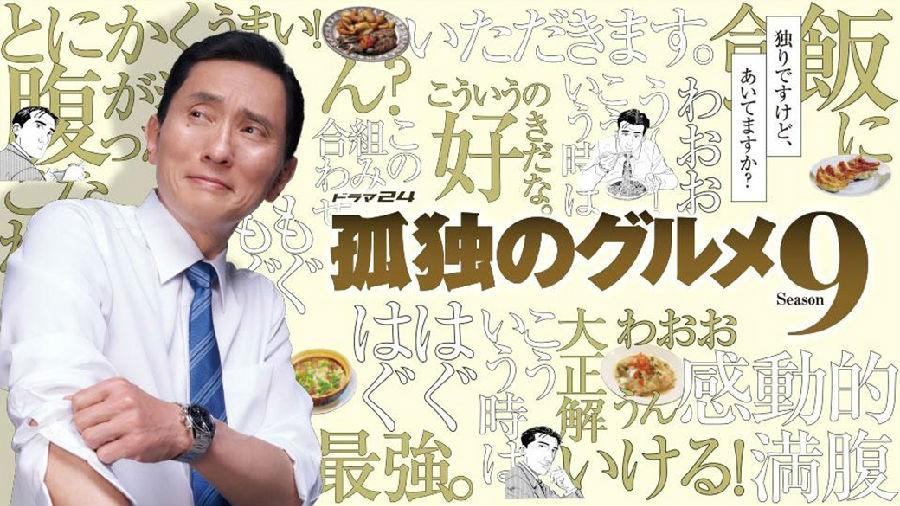 [孤独的美食家 第九季][全集][日语中字]4K|1080P高清
