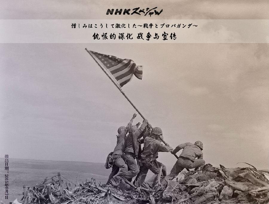 [NHK纪录片][仇恨的深化 战争与宣传 SP][全01集][日语中字]4K|1080P高清