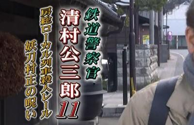 [铁路警察 清村公三郎11 房总地方列车杀人铁路 妖刀村正的诅咒][全01集][日语中字]4K 1080P高清