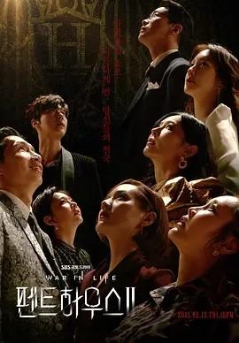[顶楼/顶层公寓 第二季][全12集][韩语中字]4K 1080P高清