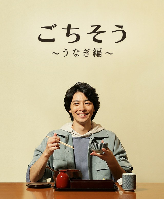 [多谢款待:鳗鱼篇 SP][全01集][日语中字]4K|1080P高清
