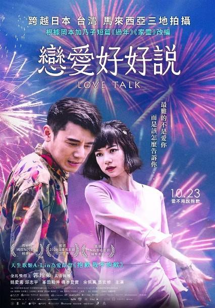 《恋爱好好说/越年》4K|1080P高清